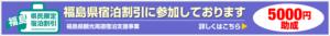 福島県宿泊割引